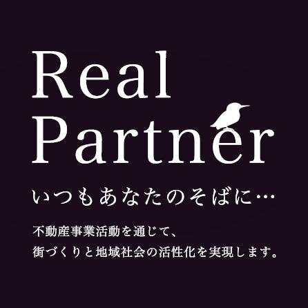 Real Partner いつもあなたのそばに… 不動産事業活動を通じて、街づくりと地域社会の活性化を実現します。
